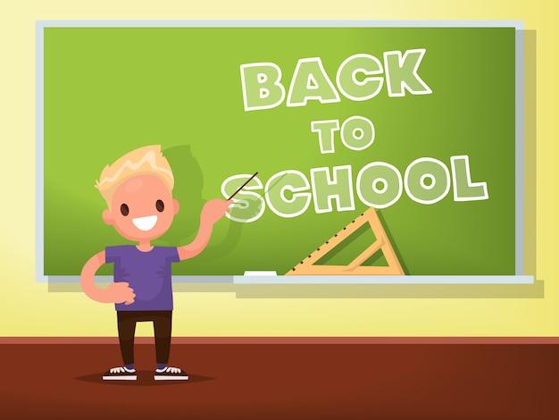 学校に戻る。黒板の男子生徒。