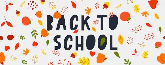 手描きで学校に戻る大ざっぱな落書き。ベクトルイラスト紅葉、レタリング。デザイン要素背景、背景。教師の日。