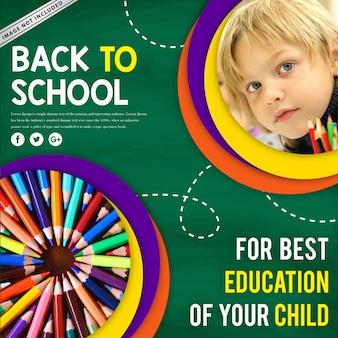 Снова в школу квадратная реклама или шаблон плаката