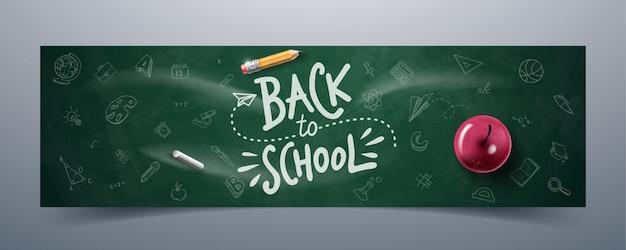 학교 텍스트 애플, 연필, 분필로 칠판에 다채로운 분필로 그리기 학교 돌아 가기. 그림 배너입니다.