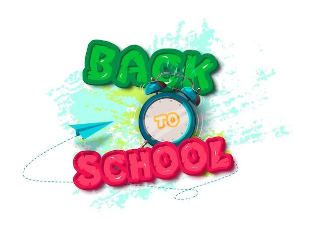 学校に戻る。ティポグラフィックバナー。明るいチラシ。ベクトルイラスト Premiumベクター