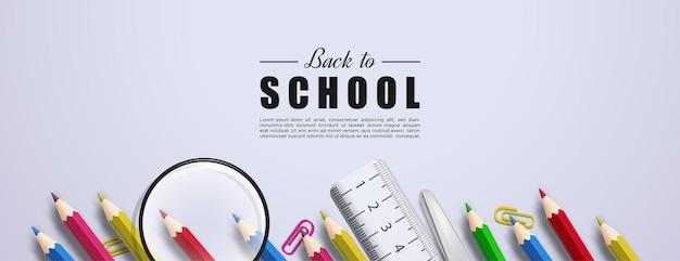 学校用の設備を備えた学校に戻る