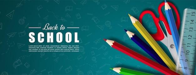 はさみ鉛筆と定規のイラストで学校に戻る