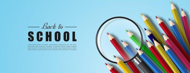 長方形の背景に鉛筆と虫眼鏡のイラストで学校に戻る
