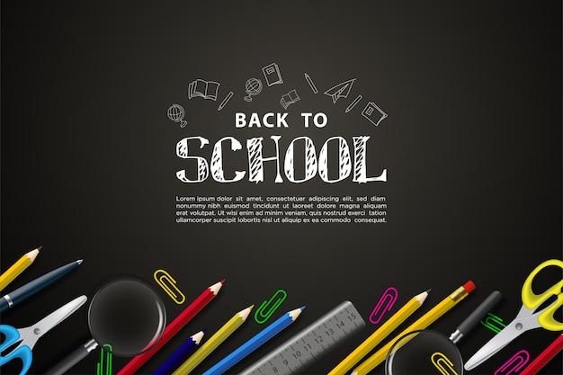 학교 장비와 함께 학교로 돌아가기