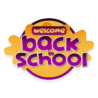 학교로 돌아가다