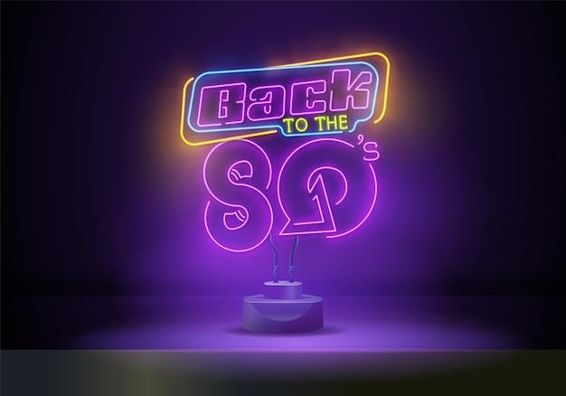 Вернемся к вектору неоновых вывесок 80-х. 80-е годы ретро стиль дизайн шаблона неоновая вывеска, световой баннер, неоновая вывеска, ночная яркая реклама, легкая надпись. векторная иллюстрация