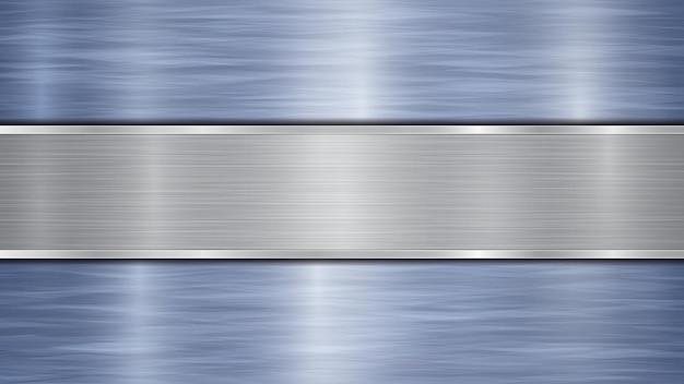 青い光沢のある金属表面と中央に配置された1つの水平に磨かれた銀のプレートで構成され、金属のテクスチャ、グレア、光沢のあるエッジを備えた背景