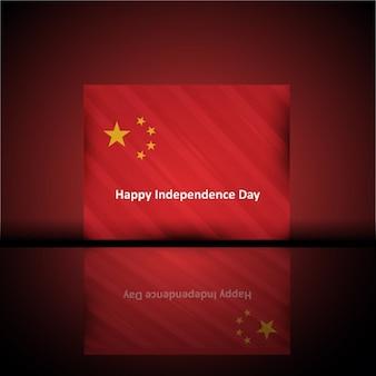 中国独立記念日