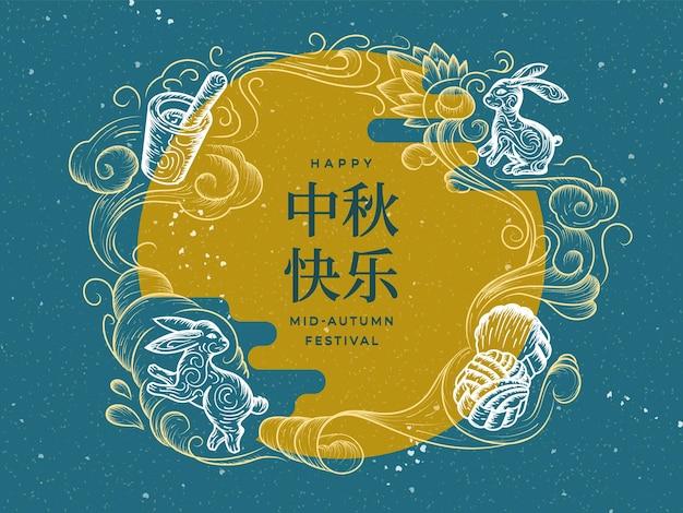 満月と幸せな中秋節の中国の書道のスケッチと中秋節の背景