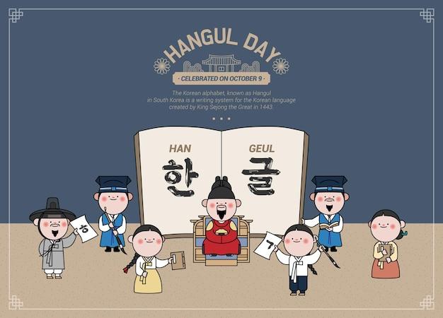 Background of joseon characters celebrating hangeul day in korea