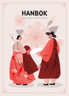 Background of korean couple in hanbok