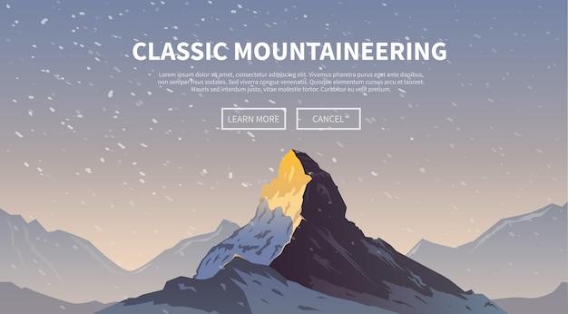 등산 테마 배경
