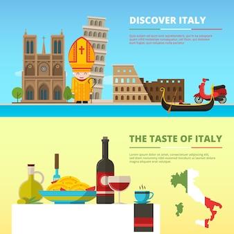 イタリアの背景写真。フラットスタイルで設定されたバナー。イタリアの旅行と休暇、観光と文化。
