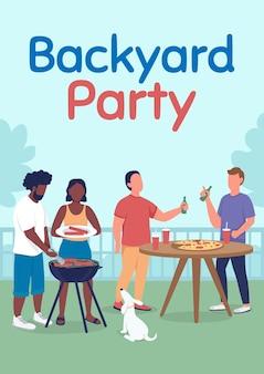 裏庭のパーティーポスターフラットテンプレート。バーベキューの友達。週末の活動。