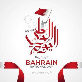 Bahrain national day celebration greeting card
