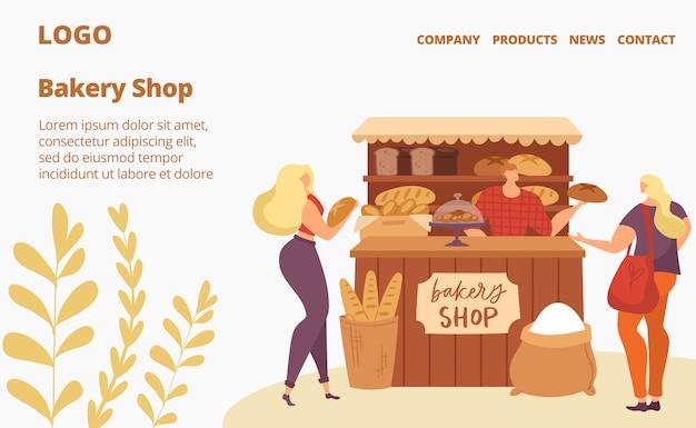 ベーカリーショップの販売、ベーキングハウスのウェブサイト、パンやペストリーケーキを購入する人々、パン屋のwebページのイラスト。