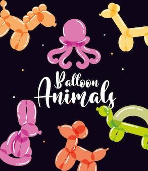 風船の動物のおもちゃ