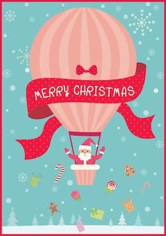 Воздушный шар веселый рождество
