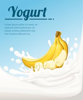 バナナ味のヨーグルト。牛乳のしぶきとバナナの果実。のヨーグルト広告。明るい青の背景のイラスト。あなたのテキストのための場所。