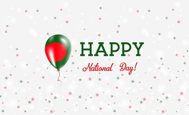 バングラデシュ建国記念日愛国ポスター。バングラデシュの旗の色の空飛ぶゴム風船。バルーン、紙吹雪、星、ボケ、輝きのバングラデシュ建国記念日の背景。