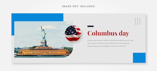 사진과 함께 배너 콜럼버스의 날 디자인 서식 파일