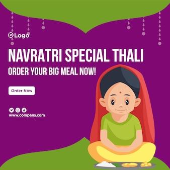 Banner design of happy navratri cartoon style illustration