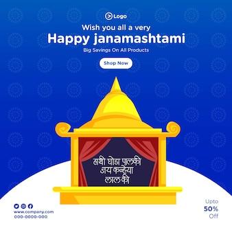Banner design of hathi ghoda palki jai kanhaiya lal ki hindi text translation  jai shri krishna lal