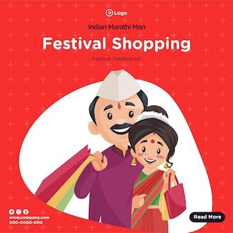Banner design of indian marathi couple festival shopping
