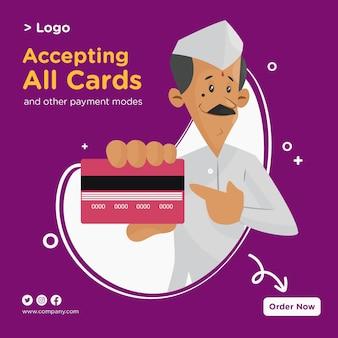 すべてのカードと他の支払いモードを受け入れるバナーデザイン