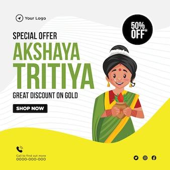 Akshayatritiyaフェスティバルテンプレートのバナーデザイン