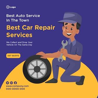 町で最高の自動車修理サービスのバナーデザイン