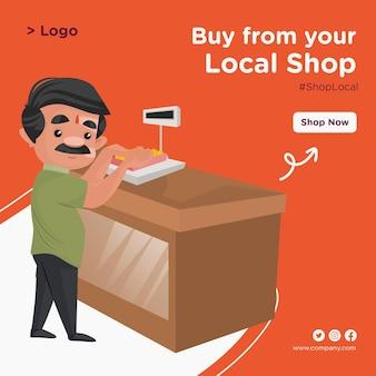 Дизайн баннера покупки в вашем местном магазине