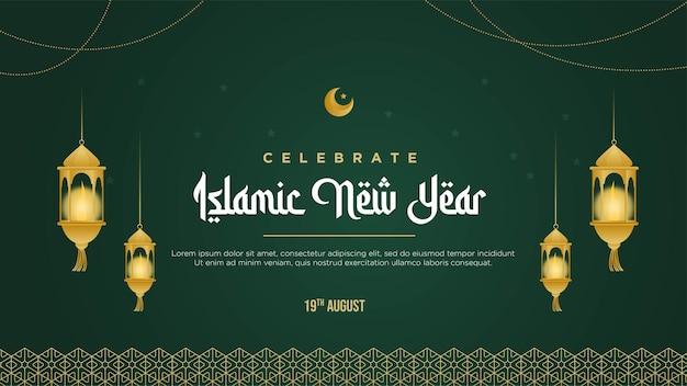 イスラムの新年のテンプレートを祝うのバナーデザイン