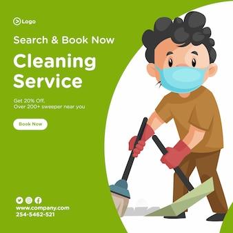 掃除人のバナーデザインは、サージカルマスクを着用し、モップを手に持っています。