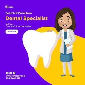 치아와 함께 서있는 치과 전문가의 배너 디자인