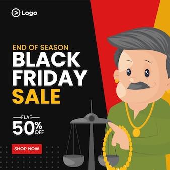 Дизайн баннера в конце сезона черная пятница распродажа в мультяшном стиле