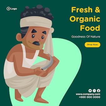 신선하고 유기농 식품의 배너 디자인