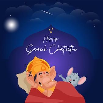 幸せなガネーシュチャトゥルティインドのお祭りテンプレートのバナーデザイン