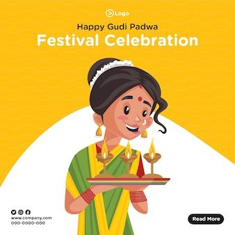 幸せなグディパドワインドフェスティバルのお祝いテンプレートのバナーデザイン