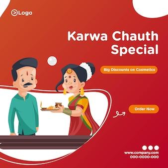 행복한 karwa chauth 특별 템플릿의 배너 디자인