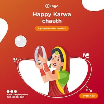행복 karwa chauth 템플릿의 배너 디자인