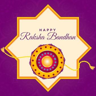 행복 raksha bandhan 인도 축제 템플릿의 배너 디자인