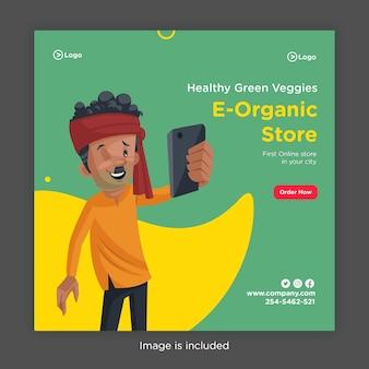 健康的な緑の野菜のバナーデザインe-オーガニックストアテンプレート