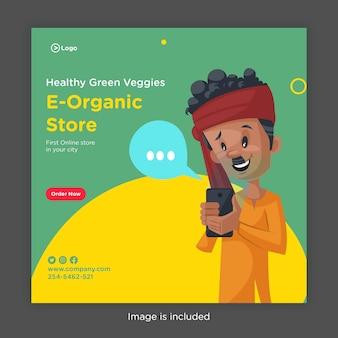 Дизайн баннера электронного органического магазина здоровых зеленых овощей