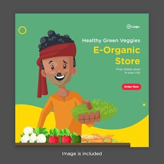 健康的な緑の野菜のe-オーガニックストアのバナーデザイン