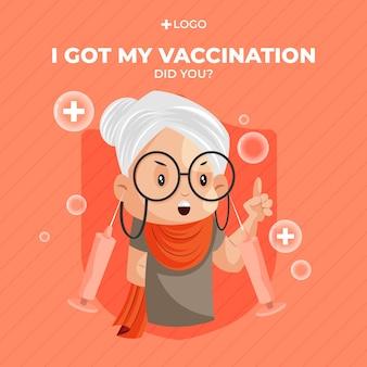 予防接種を受けたバナーデザイン