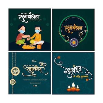 インドのお祭りハッピーラクシャバンダンセットテンプレートのバナーデザイン