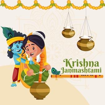인도 축제 krishna janmashtami 만화 스타일 그림의 배너 디자인
