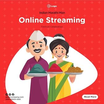 インドのマラーティー語カップルのオンラインストリーミングのバナーデザイン